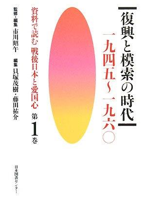資料で読む戦後日本と愛国心〈第1巻〉復興と模索の時代 一九四五~一九六〇