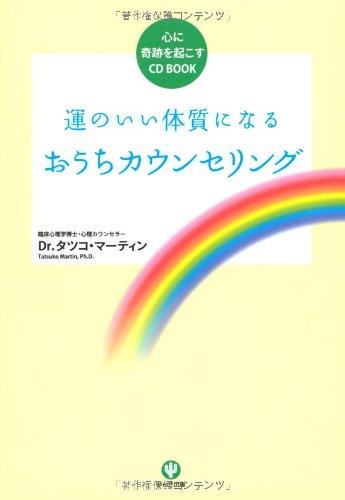 運のいい体質になる おうちカウンセリング CD BOOK (心に奇跡を起こすCD book)の詳細を見る