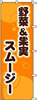 のぼり旗 野菜&果実スムージー S73160 600×1800mm 株式会社UMOGA
