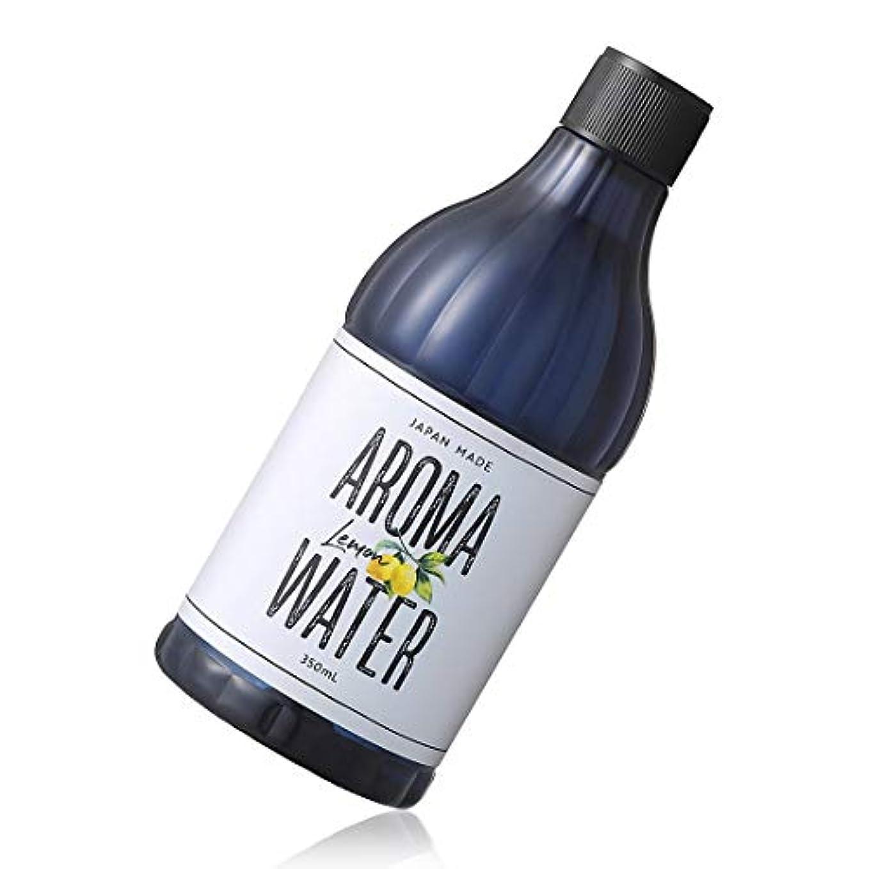 新鮮な小石生じるデイリーアロマジャパン アロマウォーター 加湿器用 350ml 日本製 水溶性アロマ - レモン