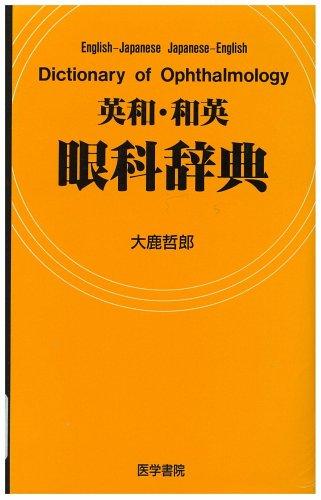 英和・和英眼科辞典