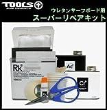 サーフボード リペア 修理 TOOLS ツールス スーパーリペアキット SUPER REPAIR KIT ウレタンサーフボード用 サーフボード修理