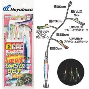 ハヤブサ(Hayabusa) ジギングサビキ 堤防ジギングサビキセット 3本鈎 HA281 10g S 6-3-4