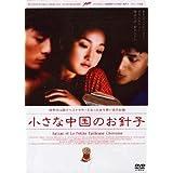 小さな中国のお針子 [DVD]