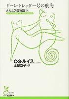 ドーン・トレッダー号の航海 ナルニア国物語5 (古典新訳文庫)