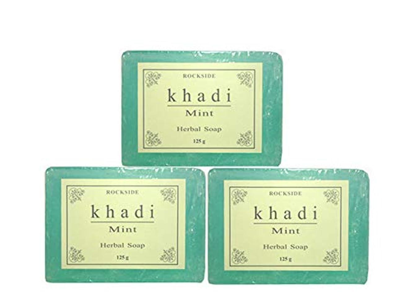 渦所持贅沢手作り  カーディ ミント ハーバルソープ Khadi Mint Herbal Soap 3個SET