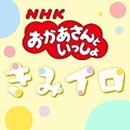 きみイロ(NHKおかあさんといっしょ)