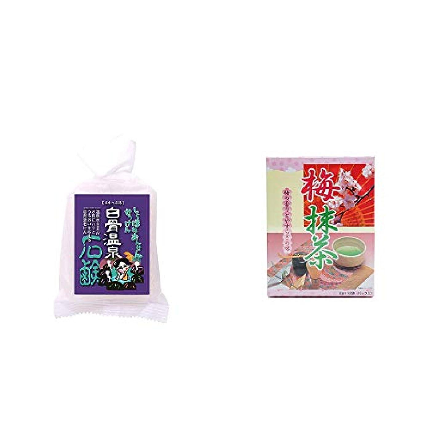 [2点セット] 信州 白骨温泉石鹸(80g)?梅抹茶[小](12袋)