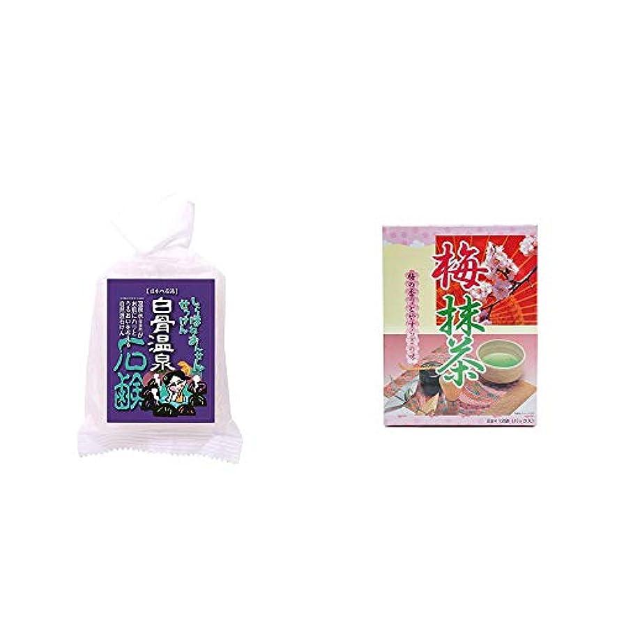 悪夢今日飢え[2点セット] 信州 白骨温泉石鹸(80g)?梅抹茶[小](12袋)