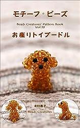 モチーフ・ビーズ: お座りトイプードル Beads Creatures' pattern book