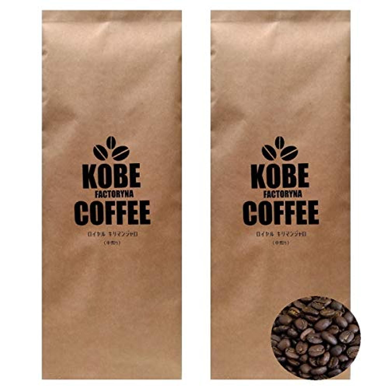 ロイヤル キリマンジャロ コーヒー 中煎り コーヒー豆 自家焙煎 珈琲豆 (300g 豆のまま)