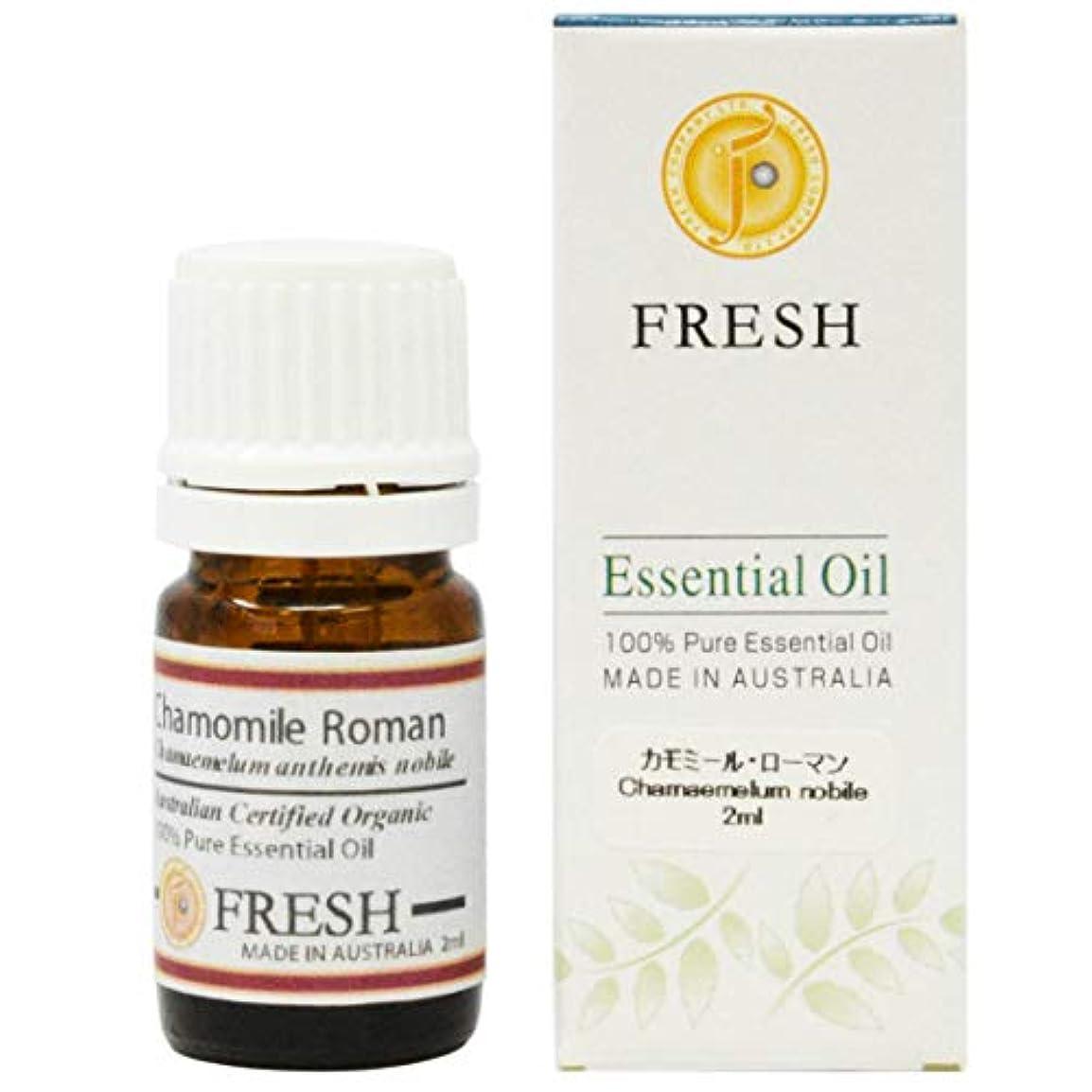 区別するマニアック光沢のあるFRESH オーガニック エッセンシャルオイル カモミール?ローマン 2ml (FRESH 精油)