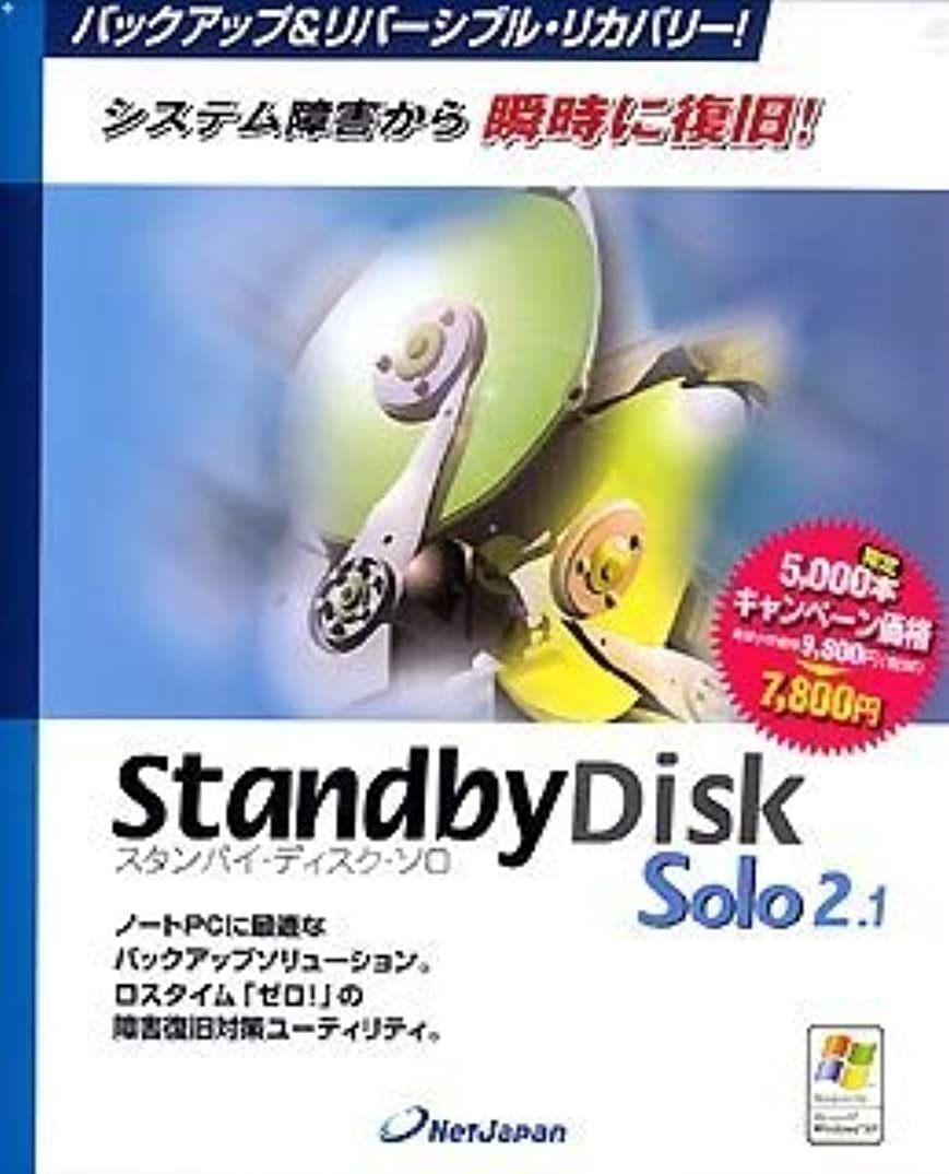 StandbyDisk Solo 2.1 キャンペーン版