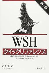 WSHクイックリファレンス 第2版