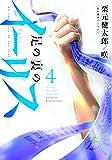 足の裏のイーリス (4) (ヒーローズコミックス)
