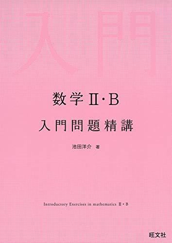 数学II・B入門問題精講