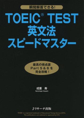 TOEIC(R)TEST英文法スピードマスターの詳細を見る