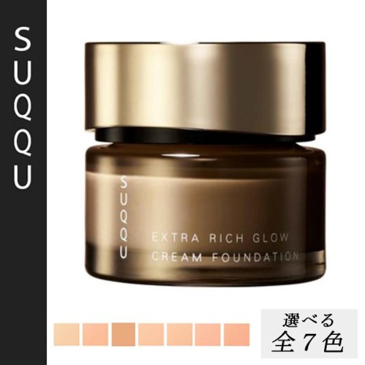 定期的な食欲敏感なスック エクストラ リッチ グロウ クリーム ファンデーション 選べる全7色 -SUQQU- 202