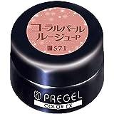 PRE GEL カラージェル カラーEX コーラルパールルージュ-P 3g PG-CE571 UV/LED対応