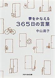 夢をかなえる365日の言葉(文庫) (アスペクト文庫)