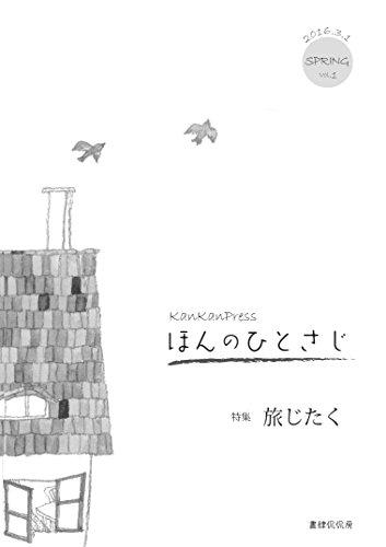 KanKanPress ほんのひとさじ vol.1
