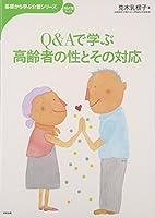 Q&Aで学ぶ高齢者の性とその対応 (おはよう21ブックス―基礎から学ぶ介護シリーズ)