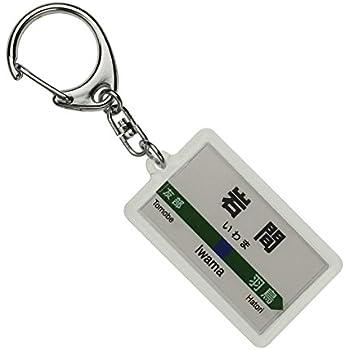 JR東日本 常磐線 「岩間」 キーホルダー 電車グッズ