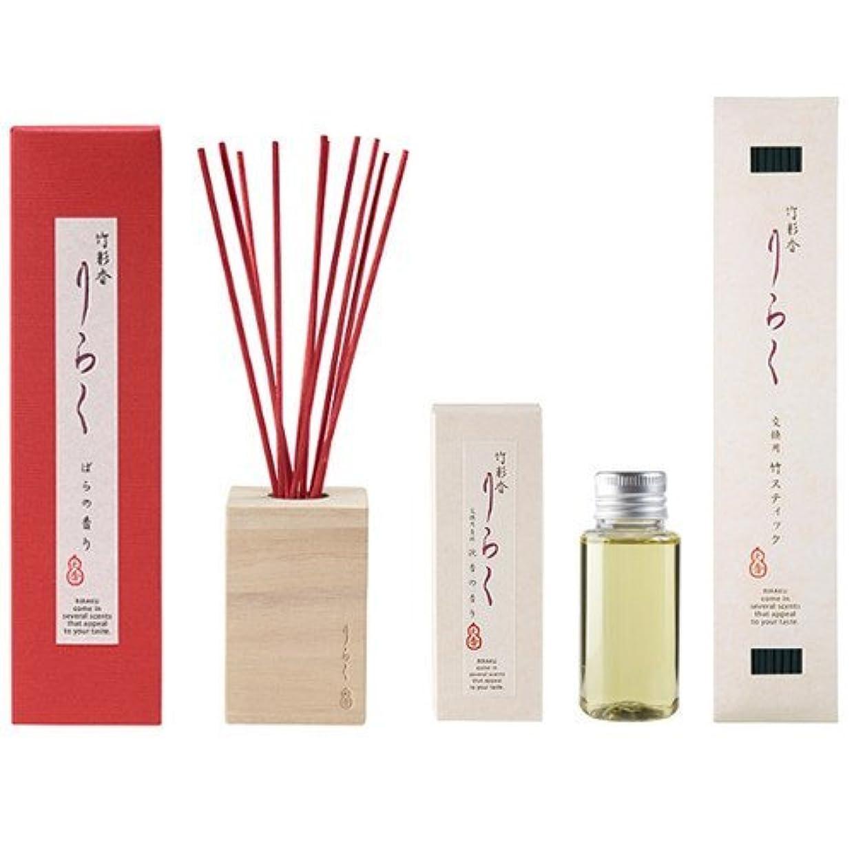 彫刻喉が渇いた浮く大香 竹彩香 りらく ばら 50ml と 交換用 ばら、交換用竹スティック ばらの色 セット