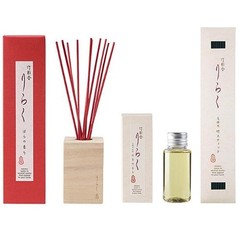 動揺させる先生請求可能大香 竹彩香 りらく ばら 50ml と 交換用 ばら、交換用竹スティック ばらの色 セット