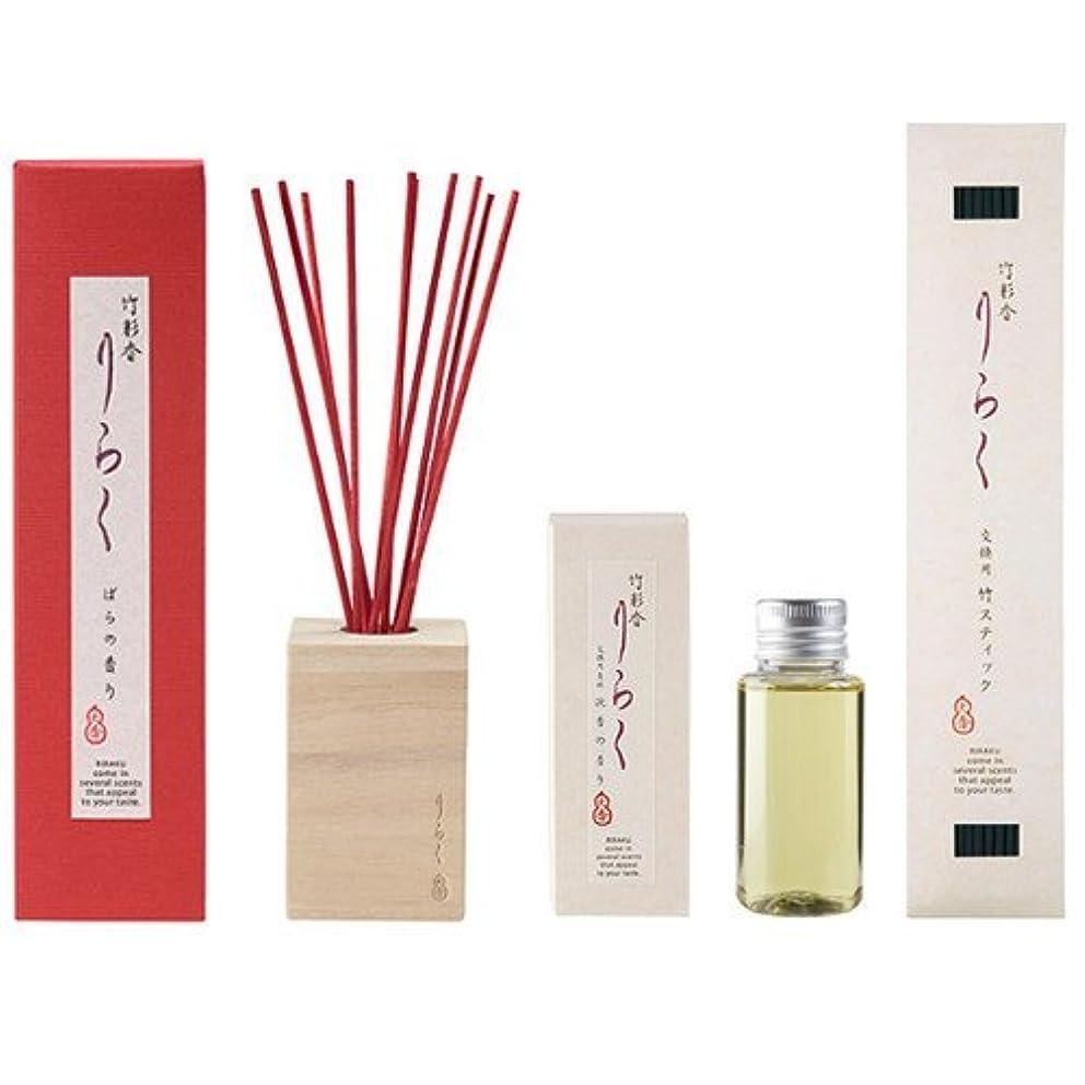 コスト磁石自治大香 竹彩香 りらく ばら 50ml と 交換用 ばら、交換用竹スティック ばらの色 セット