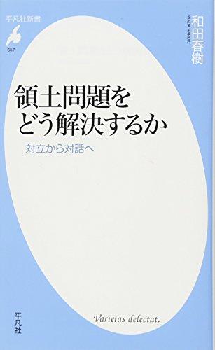 領土問題をどう解決するか (平凡社新書)の詳細を見る
