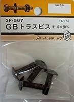ビーバーハードウェア 十字穴付トラスビス ブラウン 6×20mm 4本入り 3F567