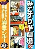 みこすり半劇場蔵出し 3 (ぶんか社コミックス)