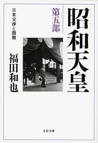 昭和天皇 第五部 日米交渉と開戦 (文春文庫)