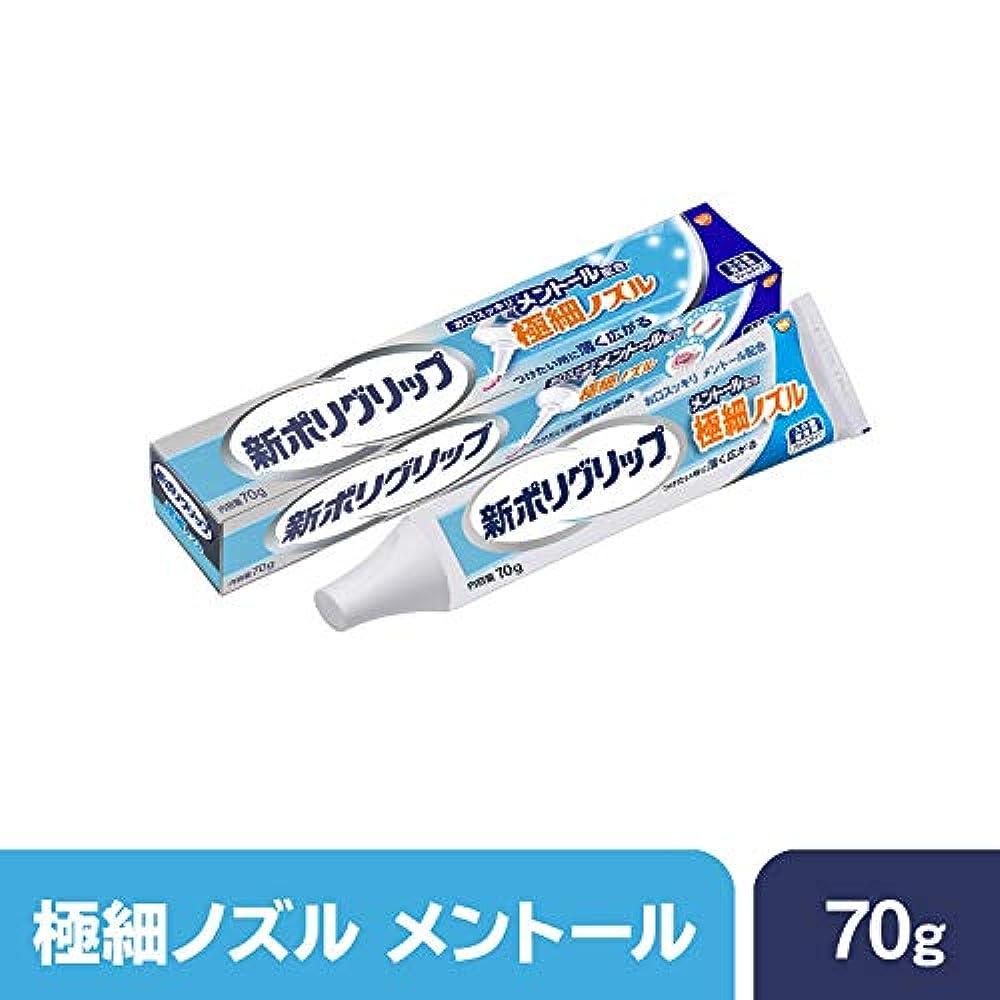 部分?総入れ歯安定剤 新ポリグリップ極細ノズル メントール 70g
