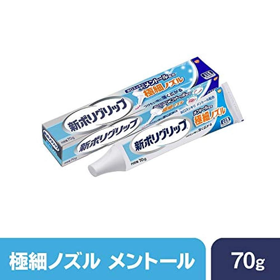 先入観出血晩ごはん部分?総入れ歯安定剤 新ポリグリップ極細ノズル メントール 70g