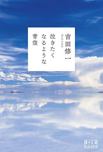 泣きたくなるような青空 (翼の王国books)