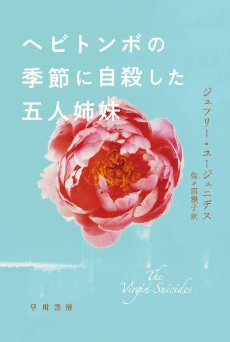 ヘビトンボの季節に自殺した五人姉妹 (ハヤカワepi文庫)