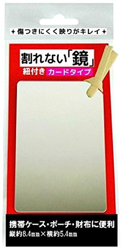 コア没頭する布鏡 ミラー カード型 コンパクトミラー 割れない 薄い 軽い 便利 携帯 紐付き (アイボリー)
