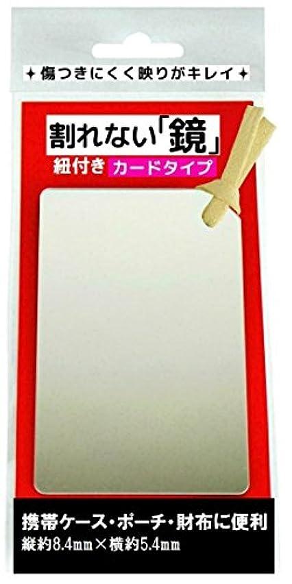 初期の石エスニック鏡 コンパクトミラー カード型 ミラー 割れない コンパクト 薄い 便利 携帯 紐付き (アイボリー)