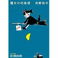 新装版 魔女の宅急便 全6冊合本版 (角川文庫)