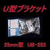 U型ブラケット UB-253 (25mm型) (グラスファイバー工研) Uブラ
