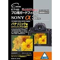 【まとめ 10セット】 エツミ プロ用ガードフィルムAR SONY α58/α37対応 E-7162