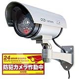 【 ザイルジャパン 】防犯 ダミー カメラ & 防犯 ステッカー セット ( 単三電池2本付き )  LED 搭載 監視 フェイク カメラ 防水  電池を入れると常時点滅致します。