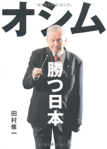 オシム 勝つ日本