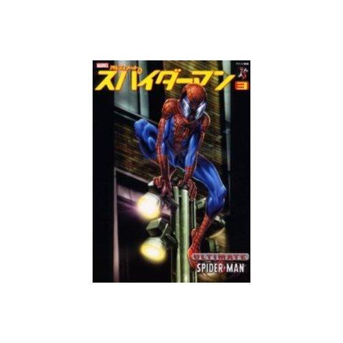 スパイダーマン―アルティメット (3) (アメコミ新潮)の詳細を見る