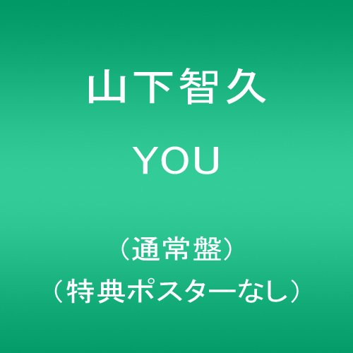 YOU(通常盤)(特典ポスターなし)
