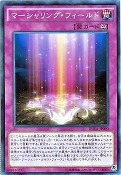 遊戯王/第9期/1弾/DUEA-JP090 マーシャリング・フィールド