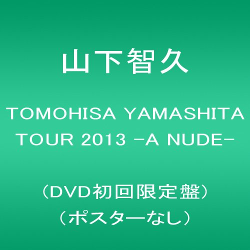 TOMOHISA YAMASHITA TOUR 2013 -A NUDE-(初回限定盤) (ポスターなし) [DVD]