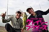 川村光大郎☓伊藤巧 クレイジーブラザーズ (DVD) 画像